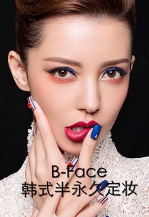 韩式定妆定妆术,告别脱妆的秘密!